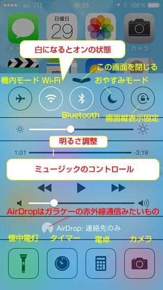 iOS7の設定などへのショートカット