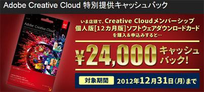 アドビ クリエイティブ クラウド24,000円特別提供キャッシュバックキャンペーン