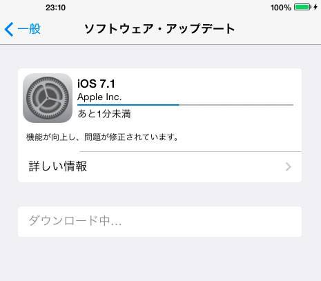 iOS7.1アップデート