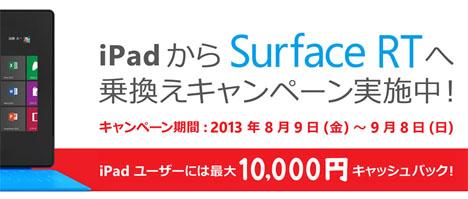 iPadからSurfaceに乗り換え