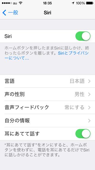 Siri男性の声 iOS7.1のアップデート